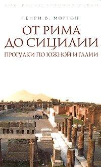 От Рима до Сицилии. Прогулки по Южной Италии, Генри В. Мортон