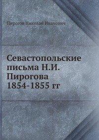 Севастопольские письма н и пирогова 1854-1855 гг пирогов николай