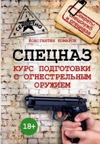 Спецназ. Курс подготовки с огнестрельным оружием, Константин Комаров