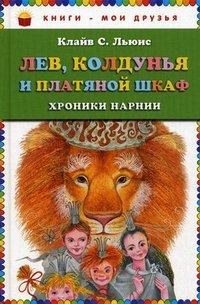 Лев, Колдунья и платяной шкаф, Клайв Стейплз Льюис