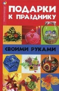Купить книгу своими руками