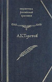Поэмы алексей константинович толстой