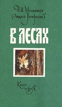 Мельников-печерский павел - в лесах книга первая