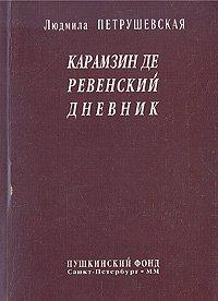 Карамзин Деревенский дневник, Людмила Петрушевская