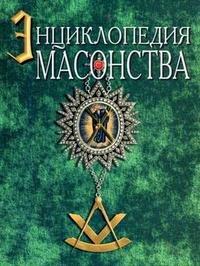 Novaya_entciklopediya_masonstva_6046.jpg
