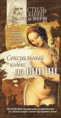 Сексуальный кодекс да Винчи, Антон Греков, Биографии.