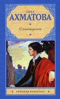 Анна Ахматова. Стихотворения, Анна Ахматова