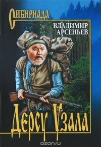 СИБ Дерсу Узала (16+), Владимир Арсеньев