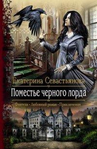 Поместье черного лорда, Екатерина Севастьянова