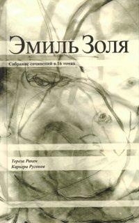 Собрание сочинений: в 16 т. Т.1: Тереза Ракен, Карьера Ругонов, Эмиль Золя