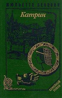 Жюльетта Бенцони. Комплект в 6 книгах. Катрин