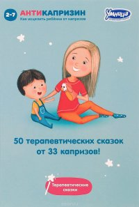 Терапевтические сказки для беременных 81