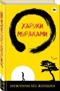 Мужчины без женщин, Харуки Мураками