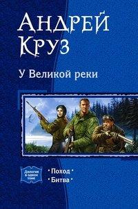 У Великой реки, Андрей Круз