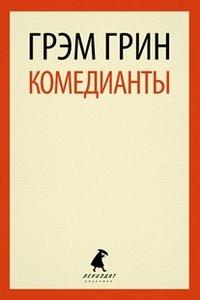 Комедианты, Грэм Грин