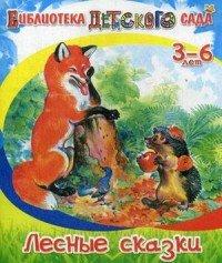 Лесные сказки, Н. Сладков