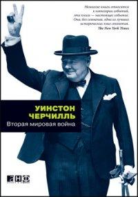 Вторая мировая война, Уинстон Черчилль