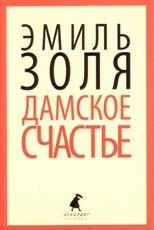 Лениздат-классика. Дамское счастье:Роман, Эмиль Золя