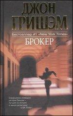 Книга брокер