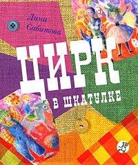 Цирк в шкатулке, Дина Сабитова