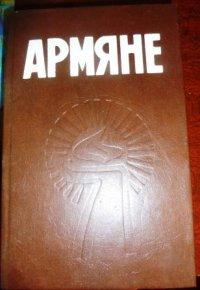 Армяне. Сборник, Магда Нейман, Александр Амфитеатров