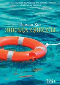 Звезда Одессы, Герман Кох