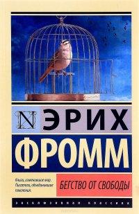 Бегство от свободы, Эрих Фромм