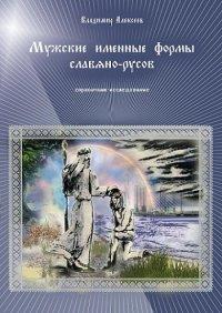 Мужские именные формы славяно-русов