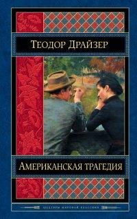 Американская трагедия, Теодор Драйзер