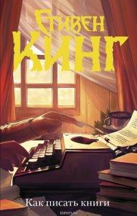 Как писать книги, Стивен Кинг