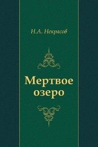 Мертвое озеро, Н. А. Некрасов