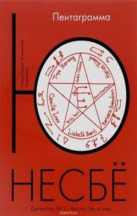 Пентаграмма, Ю Несбе