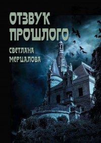 Отзвук прошлого, Светлана Мерцалова