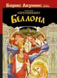 Беллона, Борис Акунин