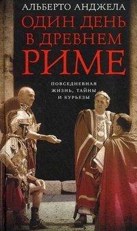Один день в Древнем Риме
