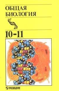 Общая биология. 10 - 11 класс, Ю. И. Полянский, А. Д. Браун, Н. М. Верзилин, А. С. Данилевский, Л. Н. Жинкин, В. М. Корсунская, К.