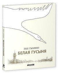Белая Гусыня, Пол Гэллико