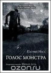 Голос монстра, Патрик Несс