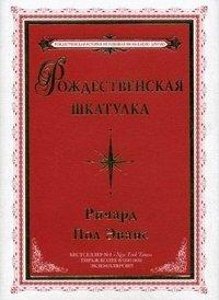 Рождественская шкатулка, Ричард Пол Эванс
