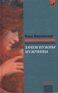 Зачем нужны мужчины, Януш Леон Вишневский