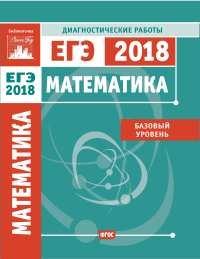 ЕГЭ математика 2018: базовый уровень. Подготовка, изменения. критерии оценивания