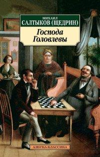 Господа Головлевы, М. Е. Салтыков-Щедрин