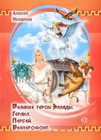 Великие герои Эллады. Геракл, Персей, Беллерофонт