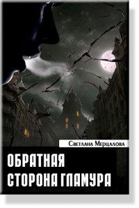Обратная сторона гламура, Светлана Мерцалова