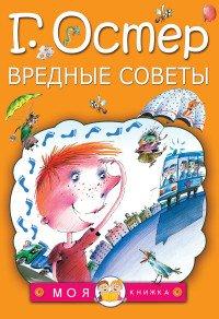 Вредные советы, Григорий Остер