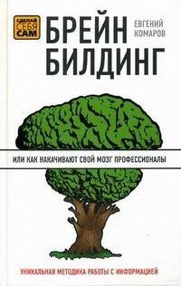 Брейнбилдинг, или Как накачивают свой мозг профессионалы, Евгений Комаров
