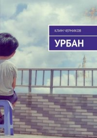 Урбан, Клим Черников