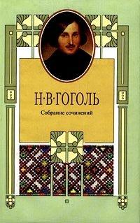 Н. В. Гоголь. Собрание сочинений в 8 томах. Том 6. Мертвые души. Том 2, Николай Гоголь
