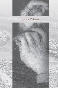Люди воздуха. Трилогия, Дина Рубина