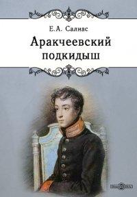 Аракчеевский подкидыш, Е. А. Салиас
